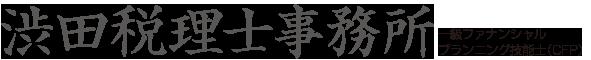 久留米の渋田税理士事務所